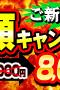 改札劇場 埼玉店2
