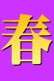 元祖ワンワン回春エステ「新華」関内店3