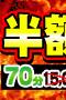 改札劇場 埼玉店1