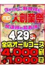 4000円割