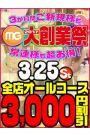 3000円引イベント