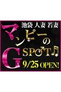 マンピーのGSPOT