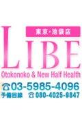 LIBE東京 池袋店