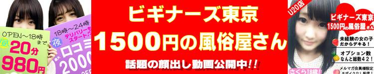 ビギナーズ東京☆1500円の風俗屋さん