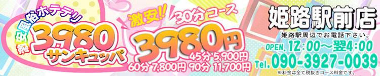 ホテデリ3980姫路駅前店