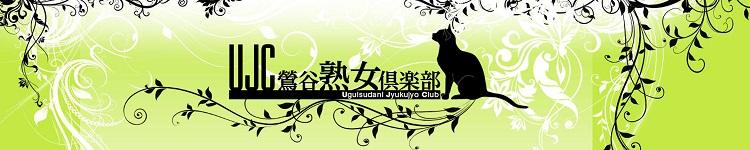UJC鶯谷熟女倶楽部