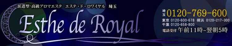 風俗エステ・ロワイヤル埼玉