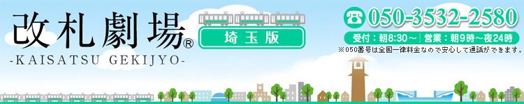 改札劇場 埼玉店
