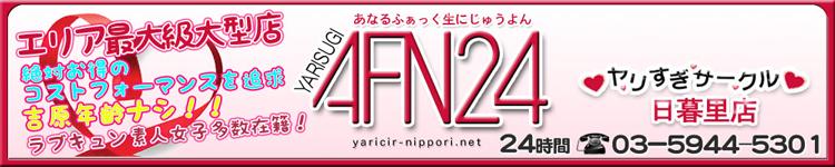 AFN24 ヤリすぎサークル.com 日暮里店