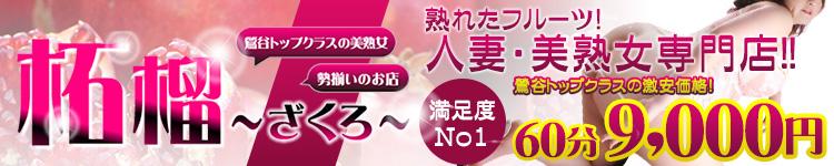 柘榴-ざくろ-年齢・体型・彩りの店