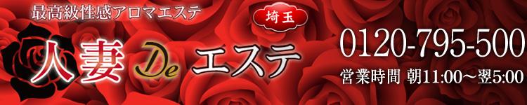 風俗エステ 人妻DEエステ埼玉