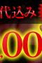 五反田アンジェリーク 西口店2
