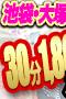 激安!奥様特急 池袋大塚店 日本最安!1