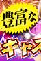 池袋 こんちゃんの店7999円1