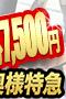 激安!奥様特急 池袋大塚店 日本最安!3