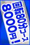 BBW 西川口店2