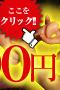 五反田アンジェリーク 西口店3