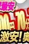 激安!奥様特急 池袋大塚店 日本最安!2