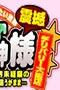 大阪♂風俗の神様 デリバリー大阪3
