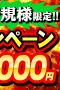 改札劇場 埼玉店3