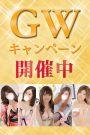 ☆GW限定☆