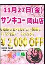 サンキュー岡山店【GRAND OPEN記念♬】