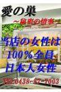 当店は100%日本人女性です!!!