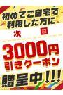 ご自宅の利用で次回『3000円割引き』クーポン贈呈中♪