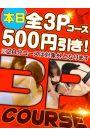 全3Pコース500円割引き
