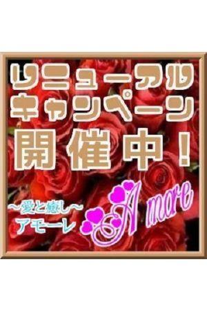 ~愛と癒し~アモーレ