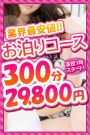 お泊りコース【300分☆29,800円】