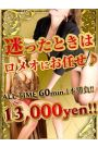 Free60分13,000円!!