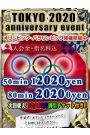 東京2020オリンピック記念キャンペーン!