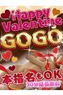 バレンタインGOGO