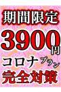 期間限定!3,900円コロナ対策プラン