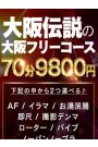 大阪伝説のフリー70分コース!