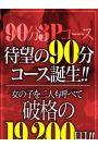 大阪限定♪ ☆90分3Pコース☆