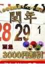 閏年 3000円引き!!