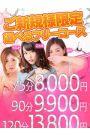 【ご新規様限定】選べるフリー8000円から!?