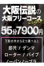 ☆大阪限定☆伝説のフリーコースLight