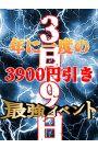 年に一度!3月9日 3900円引きイベント