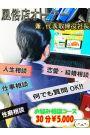 ◆社長対談コース◆