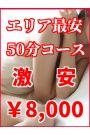 ☆エリア最安50分☆