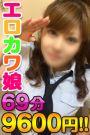 エロカワ娘9,600円!