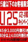 U‐25キャンペーン