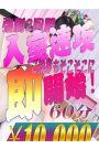 即尺・強制2回戦!!