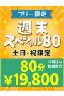 【週末限定】週末スペシャル80