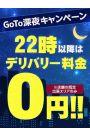 0円デリバリー料金