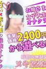 20分2400円