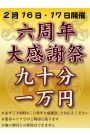 6周年大感謝祭イベント